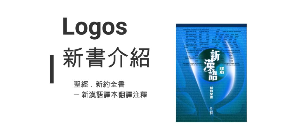 新汉语译本翻译注释Logos版本